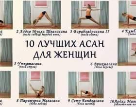 10 Кращих асан для жінок фото