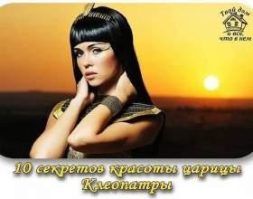 10 Секретів краси цариці клеопатри фото