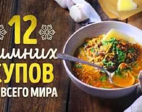 12 Неймовірно смачних зимових супів з усього світу фото