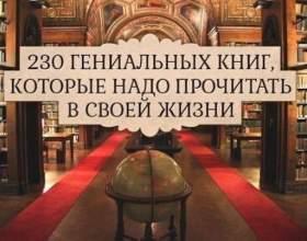 230 Геніальних книг, які треба прочитати в своєму житті фото
