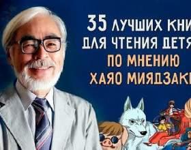 """35 Кращих книг для читання дітям на думку хаяо міядзакі С""""РѕС'Рѕ"""