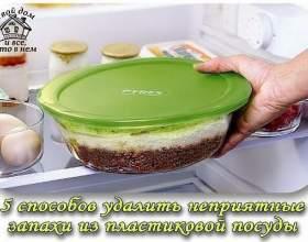 5 Способів видалити неприємні запахи з пластикового посуду фото
