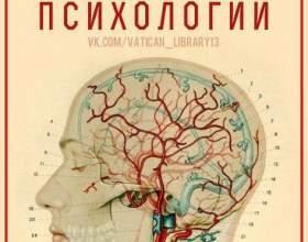 50 Великих книг з психології фото