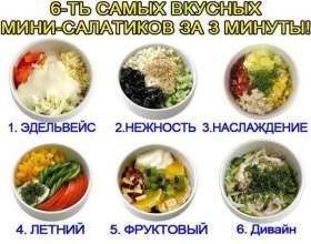 6 Самих смачних міні салатів за 3 хвилини фото