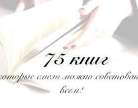 75 Книг, які сміливо можна радити всім! фото