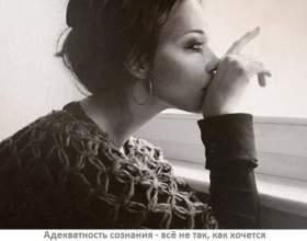 Адекватність свідомості - властивість життя і психіки фото