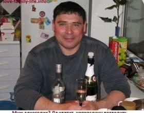 Алкоголізм, чоловік алкоголік, що робити, чи є надія? фото