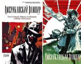 Американський вампір. Книги 2 і 3 / american vampire vol. 2 & 3 фото