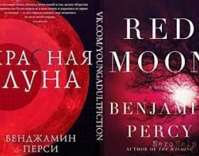 Бенджамін перси. Червона луна фото