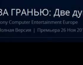 Beyond: two souls - 1,799 рублів в playstation store, з`явилося порівняння версій для playstation 4 і playstation 3 фото