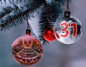 Чого не можна робити 31 грудня - народні повір`я фото