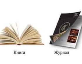 Чим відрізняється книга від журналу? фото