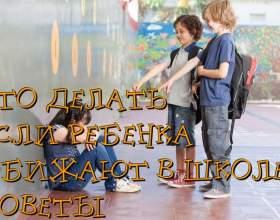 Що робити якщо дитину ображають в школі: поради фото