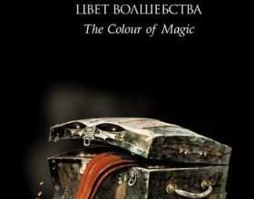 Колір чарівництва - терри пратчетт фото