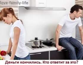 Гроші в сім`ї: хто заробляє, вважає і витрачає? фото