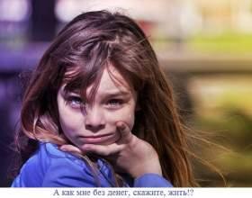 Діти і гроші. Зарплата дітям або давати гроші просто так? фото