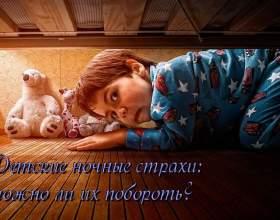 Дитячі нічні страхи: чи можна їх подолати? фото