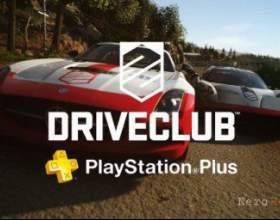 Driveclub: в чому різниця між повною і ps plus версіями фото