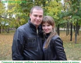 Головне в сім`ї - духовна близькість чоловіка і дружини фото