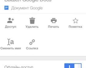 Google документи (google docs) на ipad фото