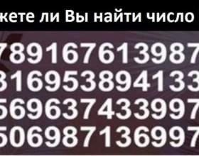 Як швидко ви знайдете число 250? Рекорд - 2,5 секунди! фото