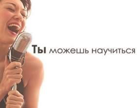 Як навчиться співати в домашніх умовах якщо немає голосу? фото