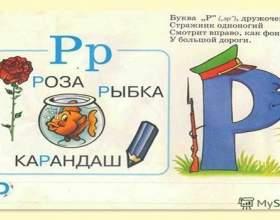 Як навчитися вимовляти букву «р»? фото