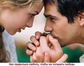 Як правильно любити, щоб не втратити любов і улюблених фото