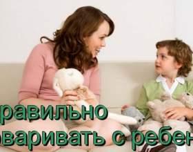 Як правильно розмовляти з дитиною? фото