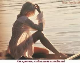 Як зробити, щоб тебе полюбили - любити самому фото