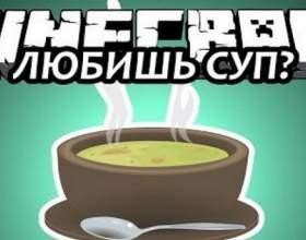 Як зробити суп в майнкрафт? фото
