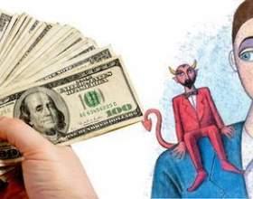 Як стати багатим і залишитися чесним фото