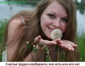 Як стати щасливою людиною, що заважає стати їм фото