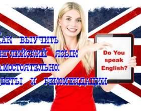 Як вивчити англійську мову самостійно: поради та рекомендації фото