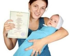 Які документи потрібні для прописки новонародженої дитини фото