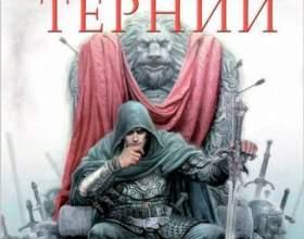 Король тернів - марк лоуренс фото