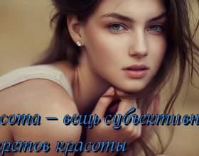 Краса - річ суб`єктивна? 5 секретів краси або як бути красивою фото