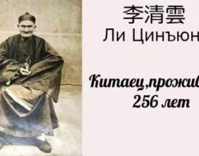Чи цін`юнь - китайський довгожитель прожив 256 років фото