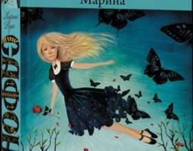 Марина - карлос руїс сафон фото