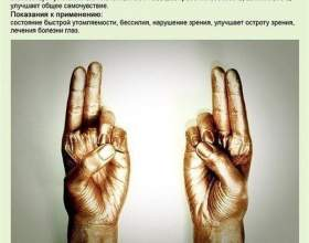 Мудрі - йога для пальців (10 основних позицій) фото