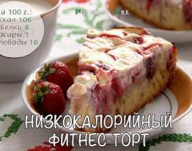 Низькокалорійний фітнес-торт фото