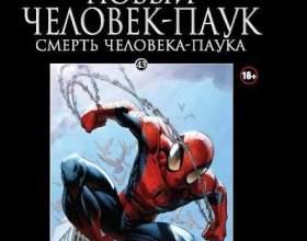 Нова людина павук. Смерть людини-павука - брайан майкл бендісом фото