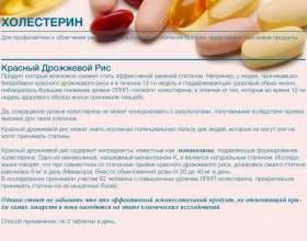 Чи потрібно пити таблетки від холестерину - шкода чи користь від прийому статинів? фото