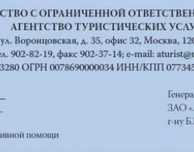 Про внесення змін до стандарт оформлення документів гост р 6.30-2003 (в порядку обговорення) фото