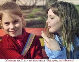 Спілкування дітей з дорослими. Чи можна обдурити дитини? фото