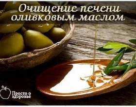 Очищення печінки оливковою олією фото