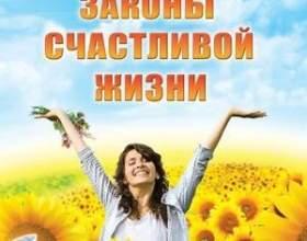 Олег торсунов про закони щасливого життя фото