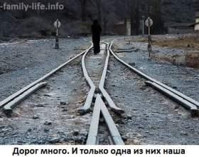 Помилки в житті, як виправити помилку в житті? фото