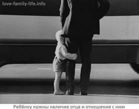 Батько і дитина після розлучення - батько в житті дитини фото