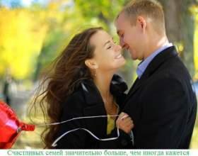 Відносини чоловіка і дружини. Чому бувають погані стосунки? фото
